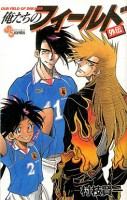 mangas - Bokutachi no Field Gaiden vo