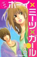 mangas - Boy meets girl vo