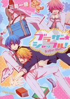 mangas - Brother shuffle ! vo