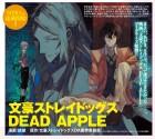 mangas - Bungô Stray Dogs - Dead Apple vo