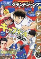 Captain Tsubasa - Memories vo