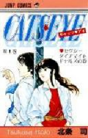 Mangas - Cat's eye vo