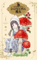 mangas - Sorcière aux champignons (la)