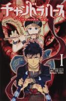mangas - Chandra Has