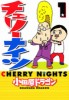 Manga - Cherry Nights vo