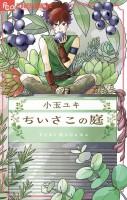 Mangas - Chiisako's Garden