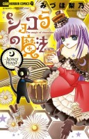 mangas - Chocolat no Mahô - Honey Blood vo