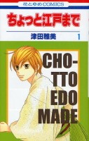 mangas - Chotto Edo Made vo