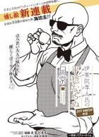 mangas - City Hunter – Gaiden - Hayato Ijuin Shi no Heion Naranu Nichijô vo