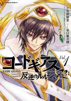 Code Geass - Hangyaku no Lelouch Re; vo