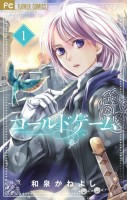 mangas - Cold Game vo