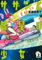 manga - Comet Girl