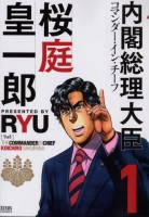 Commander in Chief - Sakuraba Kôichirô vo