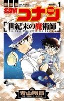 Meitantei Conan - Seikimatsu no Majutsushi vo