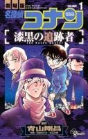 Manga - Manhwa - Meitantei Conan - Shikkoku no Chaser vo
