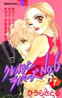 mangas - Crazy lovers no.6 vo