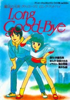 Manga - Magical Angel Creamy Mami - Long Goodbye