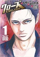 mangas - Crows EXPLODE vo