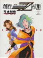 mangas - Cyber Weapon Z - Artbook