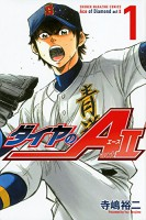 Daiya no Ace - Act II vo