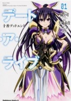 mangas - Date a live - Touka Dead End vo