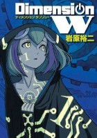 mangas - Dimension W vo