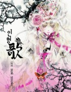 Mangas - Song of the doll - 인형歌 vo