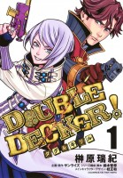 Double Decker ! Doug & Kirill vo