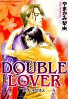Double Lover - Koibito no Namae vo