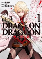 mangas - Drag-On Dragoon - Shi ni Itaru Aka vo