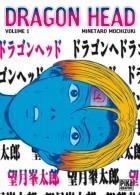 Manga - Dragon Head - Graphic