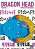 mangas - Dragon Head - Graphic