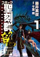Manga - The Dragons of Wares