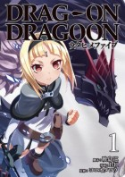 mangas - Drag-On Dragoon - Uta Hime Five - Prologue vo