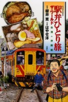 mangas - Ekiben Hitoritabi - The World - Taiwan-hen + Okinawa vo