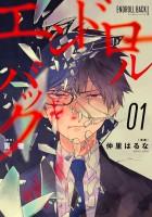 manga - Endroll Back