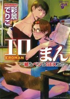 Eroman - Kami to Pen to Sex to !! vo
