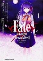 Fate/Stay Night - Heaven's Feel vo