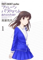 mangas - Fruits Basket - Another vo