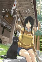 mangas - Flying Witch vo