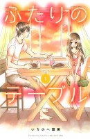 mangas - Futari no Table vo