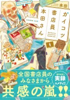 mangas - Gaikotsu Shotenin Honda-san vo