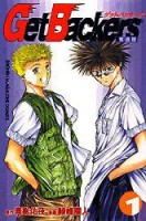 mangas - Get Backers vo
