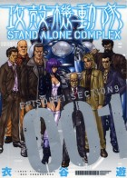 mangas - Ghost in The Shell - Stand Alone Complex vo