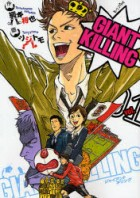 mangas - Giant Killing vo