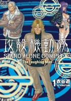 mangas - Ghost in the shell - Stand Alone Complex - The laughing man vo