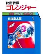 manga - Go Ranger