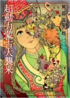 manga - Grande invasion mongole (la)