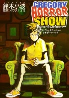 mangas - Gregory Horror Show: Another World vo