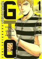 mangas - GTO - Paradise Lost vo